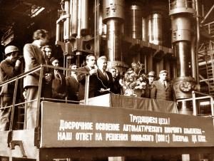 1982г.Торжественный митинг в КПЦ - пуск автоматического ковочного комплекса на базе пресса 15000